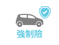 content 01%E5%BC%B7%E5%88%B6%E9%9A%AA - 各種車險大補帖快速搞懂!如何投保汽車險一點都不難!