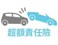 content 03%E8%B6%85%E9%A1%8D%E8%B2%AC%E4%BB%BB%E9%9A%AA - 各種車險大補帖快速搞懂!如何投保汽車險一點都不難!