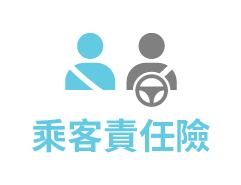 content 04%E4%B9%98%E5%AE%A2%E8%B2%AC%E4%BB%BB%E9%9A%AA - 各種車險大補帖快速搞懂!如何投保汽車險一點都不難!