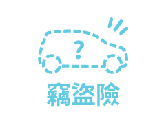 content 07%E7%AB%8A%E7%9B%9C%E9%9A%AA - 各種車險大補帖快速搞懂!如何投保汽車險一點都不難!